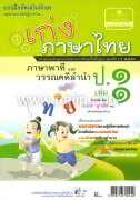 เก่งภาษาไทย ป.1เล่ม1