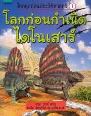 โลกยุคก่อนฯ 1 โลกก่อนกำเนิดไดโนเสาร์