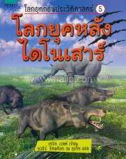 โลกยุคก่อนฯ 5 โลกยุคหลังไดโนเสาร์