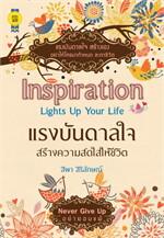 แรงบันดาลใจสร้างความสดใสให้ชีวิต Inspira