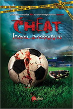 Cheat โกงเกม...สะกดวิญญาณ