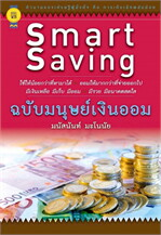Smart Saving ฉบับมนุษย์เงินออม