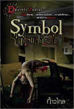 Symbol หัวแกะมรณะ