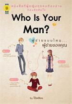Who Is Your Man?ผู้ชายแบบไหนผู้ชายของคุณ