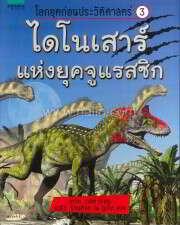 โลกยุคก่อนฯ 3 ไดโนเสาร์แห่งยุคจูแรสซิก