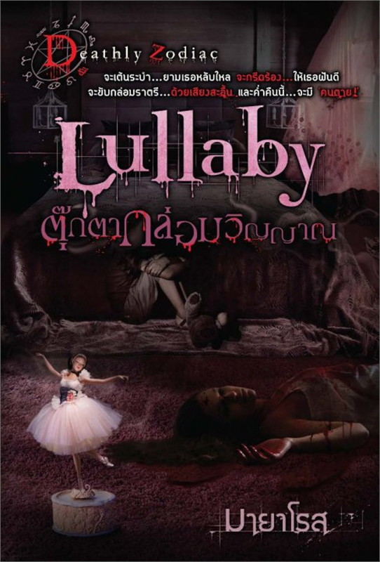 Lullaby ตุ๊กตากล่อมวิญญาณ