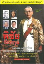 เปิดใจรองนายกไทย: พิชัย รัตตกุล