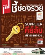 SMEชี้ช่องรวย ปี11 ฉบับที่128(มิ.ย.58ฟรี