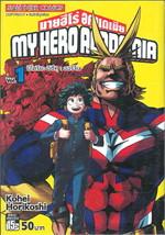 My Hero Academia มายฮีโร่อคาเดเมีย ล.1(ก