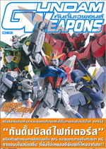 Gundam Weapons Gundam Build Fighters A