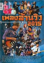 เพลงล้านวิว 2015
