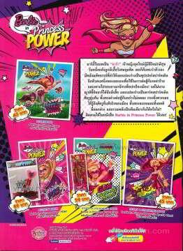 Barbie Magazineนิตยสารบาร์บี้ ฉบับที่81