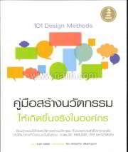 101 Design Methods : คู่มือสร้างนวัตกรรม