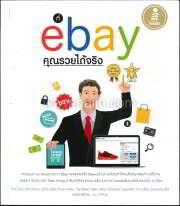 ที่ ebay คุณรวยได้จริง
