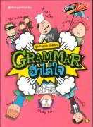 Grammar ฮาได้ใจ : ชุด English กรี๊ดสลบ