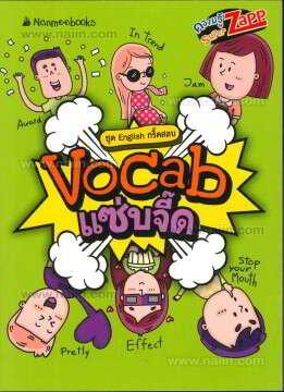 Vocap แซ่บจี๊ด : ชุด English กรี๊ดสลบ