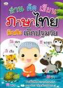 อ่าน คัด เขียน ภาษาไทย สำหรับเด็กปฐมวัย