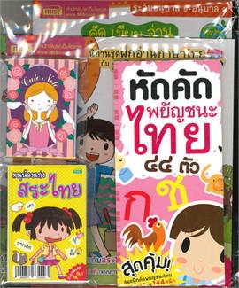 ชุดเก่งอ่าน เก่งเขียน เก่งเรียน ภาษาไทย