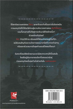 Beautiful Redemption : อวสานมนตรา (Beautiful Creatures ล.8) (เล่มจบ)