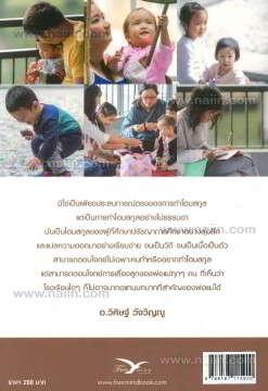 โรงเรียนทำเอง Home-made School(FreeMind)