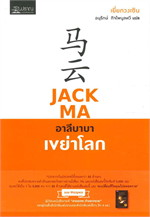 JACK MA อาลีบาบาเขย่าโลก
