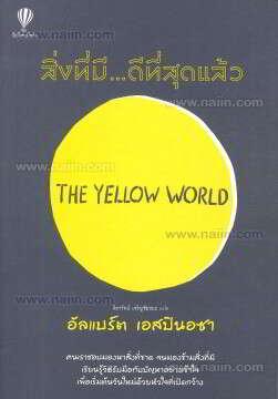 สิ่งที่มีดีที่สุดแล้ว (The Yellow World)