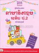 คู่มือเรียน-สอบภาษาอังกฤษ ป.2 ฉ.สมบูรณ์