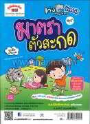 เก่งภาษาไทย ขั้นเทพ ช.มาตราตัวสะกด