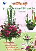 งานฝีมือสุดคุ้ม ช.การจัดดอกไม้ร่วมสมัย