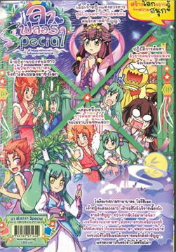 ลา ฟลอร่า Special คำสัญญาแห่งดวงดาวในคืนเทศกาลทานาบาตะ