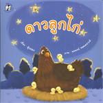 นิทานภาพคำกลอน เรื่องดาวลูกไก่