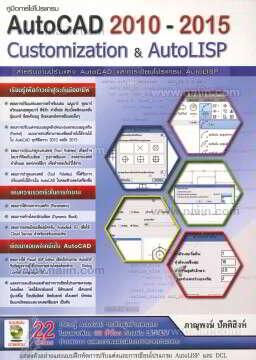 คู่มือการใช้โปรแกรม AutoCAD 2010-2015 Cu
