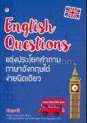 English Questions แต่งประโยคคำถามฯ