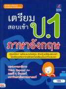 เตรียมสอบเข้า ป.1 ภาษาอังกฤษ