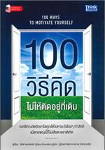 100 วิธีคิดไม่ให้ติดอยู่ที่เดิม (100 Way