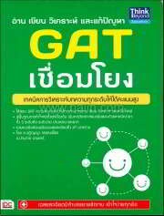อ่าน เขียน วิเคราะห์ และแก้ปัญหา GAT