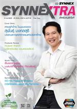 วารสาร SYNNEXTRA vol.93 (ฟรี)