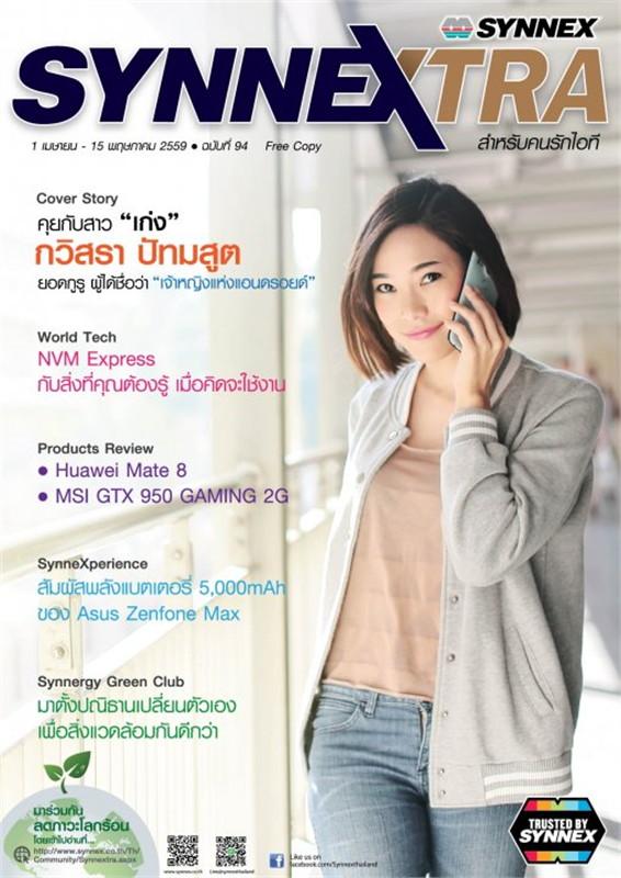 วารสาร SYNNEXTRA vol.94 (ฟรี)
