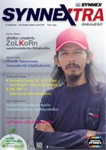 วารสาร SYNNEXTRA vol.95 (ฟรี)