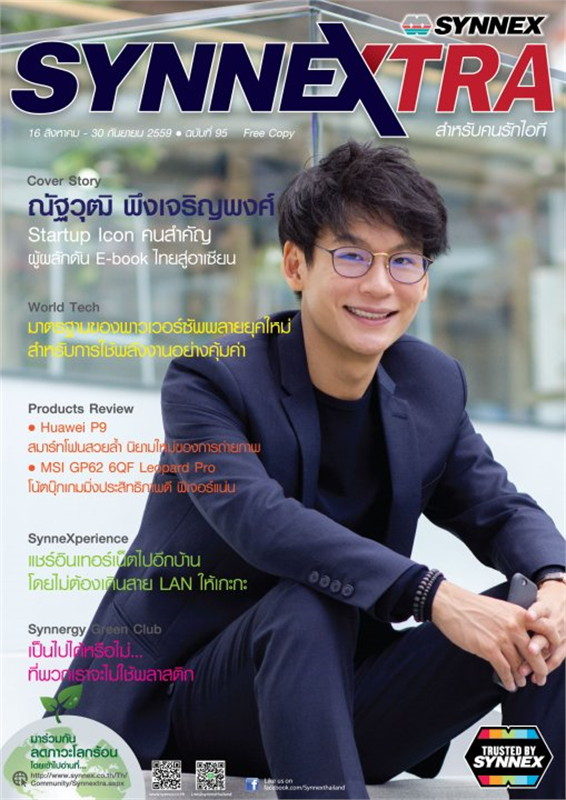 วารสาร SYNNEXTRA vol.97 (ฟรี)