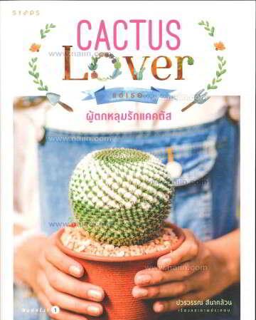 Cactus Lover แด่เธอ ผู้ตกหลุมรักแคคตัส