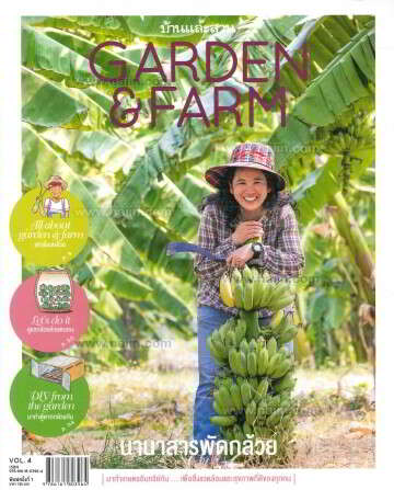 Garden & Farm vol.4 : นานาสารพัดกล้วย