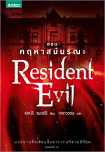 Resident Evil ตอน คฤหาสน์มรณะ