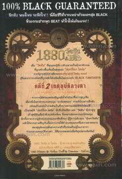 1880 วัตสัน&โฮล์ม 2 เหตุอุบัติลวงตา (P)