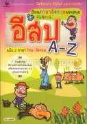 นิทานอีสป ฉบับ 2 ภาษา ไทย - อังกฤษ A - Z