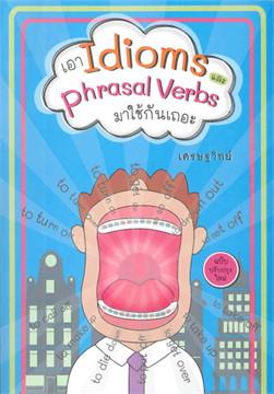 เอา Idioms และ phrasal Verds มาใช้กันเถอะ