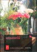 แหวนดอกไม้ (ใหม่)