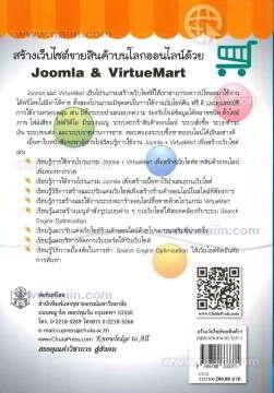 สร้างเว็บไซต์ขายสินค้าบนโลกออนไลน์ด้วย J