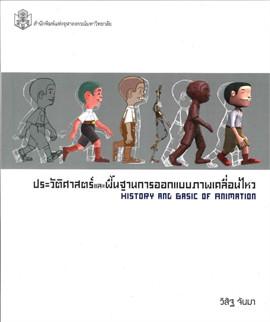 ประวัติศาสตร์และพื้นฐานการออกแบบภาพเคลื่อนไหว