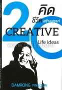 20 คิดชีวิตสร้างสรรค์
